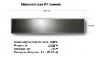 02. Миканитовая инфракрасная нагревательная панель обогреватель Infraterm  1400 Вт с регулятором температуры воздуха