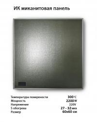 06. Миканитовая инфракрасная нагревательная панель обогреватель Infraterm 2200 Вт с регулятором температуры воздуха
