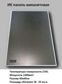 04. Миканитовая инфракрасная нагревательная панель обогреватель Infraterm 1400 Вт с плавной регулировкой температуры нагрева