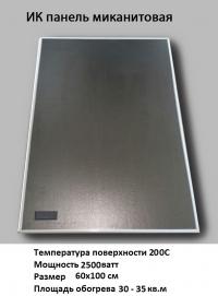 08. Миканитовая инфракрасная нагревательная панель обогреватель  Infraterm 2500 Вт с регулятором температуры воздуха
