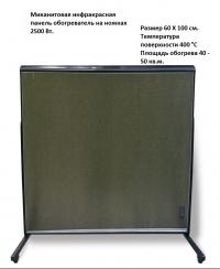 Миканитовая инфракрасная панель обогреватель на ножках  2500 Вт.