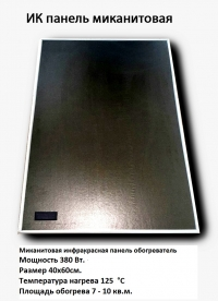 Миканитовая инфракрасная панель  Infraterm 380 Вт.
