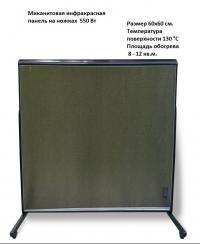 Миканитовая инфракрасная панель обогреватель на ножках  Infraterm 620 Вт.