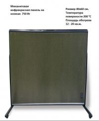 Миканитовая инфракрасная панель обогреватель на ножках 750 Вт.