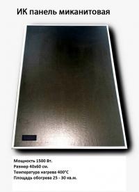 Миканитовая инфракрасная панель обогреватель  Infraterm 1400 Вт.