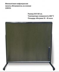 Миканитовая инфракрасная панель обогреватель на ножках Infraterm 2200 Вт.