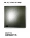 Миканитовая инфракрасная панель обогреватель Infraterm 2200 Вт.