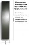Миканитовая панель Infraterm 1400 Вт.